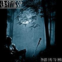 From Yav To Nav (Album) cover art