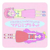 がおがお & ミカヅキBIGWAVE - マドロミプラネット - Single cover art