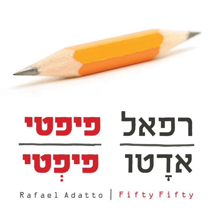 רפאל אדטו - פיפטי פיפטי