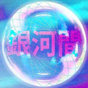 V.A.: TIDE-010 - 銀河間 (2021) - Bandcamp
