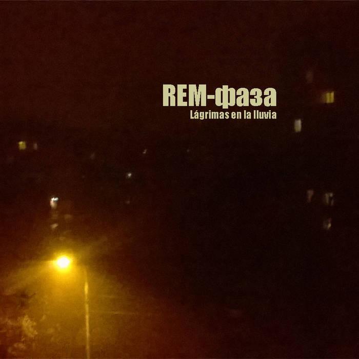 REM-фаза cover art