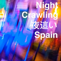夜這い [Night Crawling] cover art