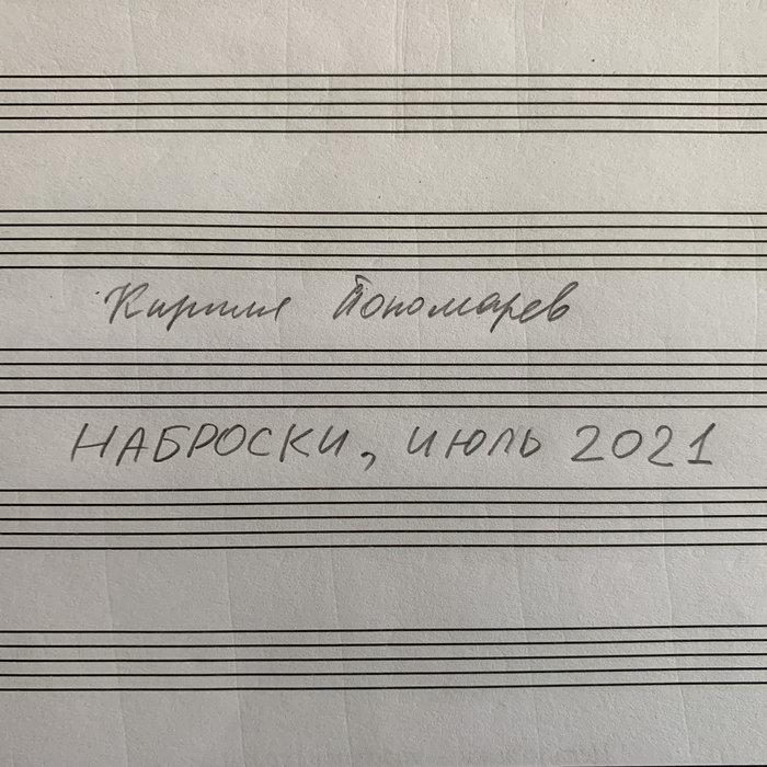 kirillponomarev.bandcamp.com