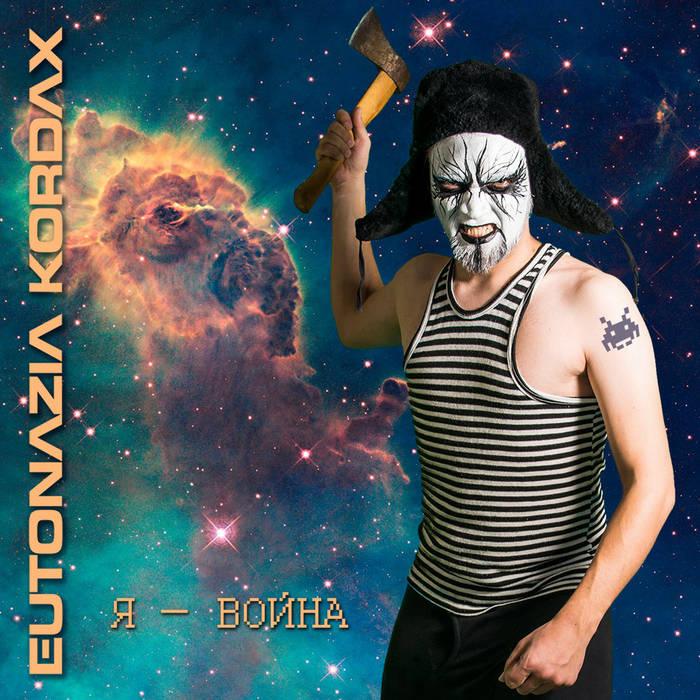 Новый EP группы EUTONAZIA KORDAX - Я - война (2017)