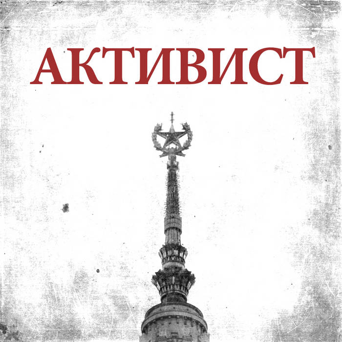 Autogestión cover art