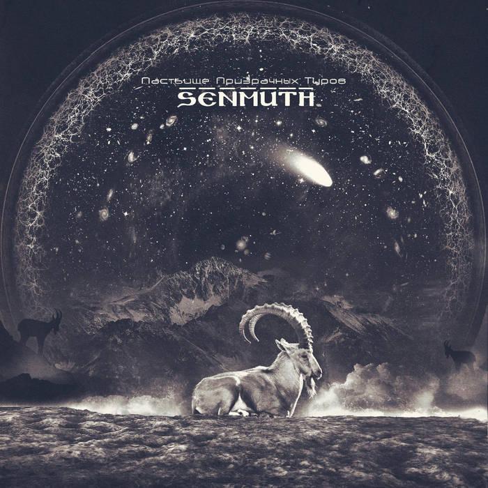 SENMUTH - Пастбище Призрачных Туров (2017)