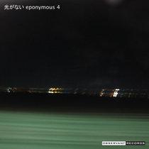 光がない (Hikari ga Nai) cover art