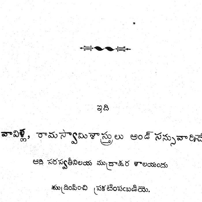 Purana full in pdf garuda telugu