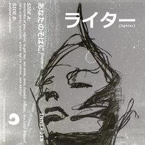 bsd.u - lighter cover art