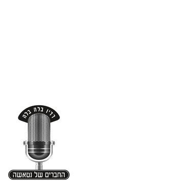 רדיו בלה בלה main photo