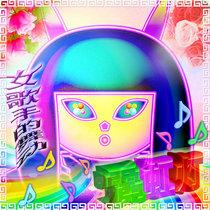 卡拉OK♫スターダスト東風 cover art