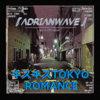 キスキスTOKYO ROMANCE EP