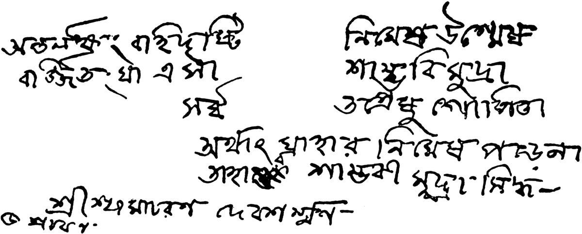 Book pdf mobile bangla