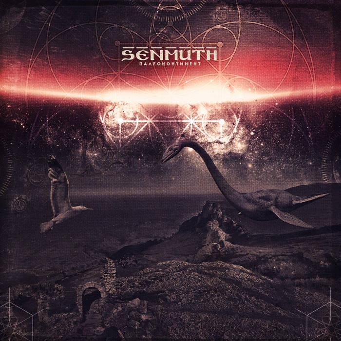 SENMUTH - Палеоконтинент (2017)