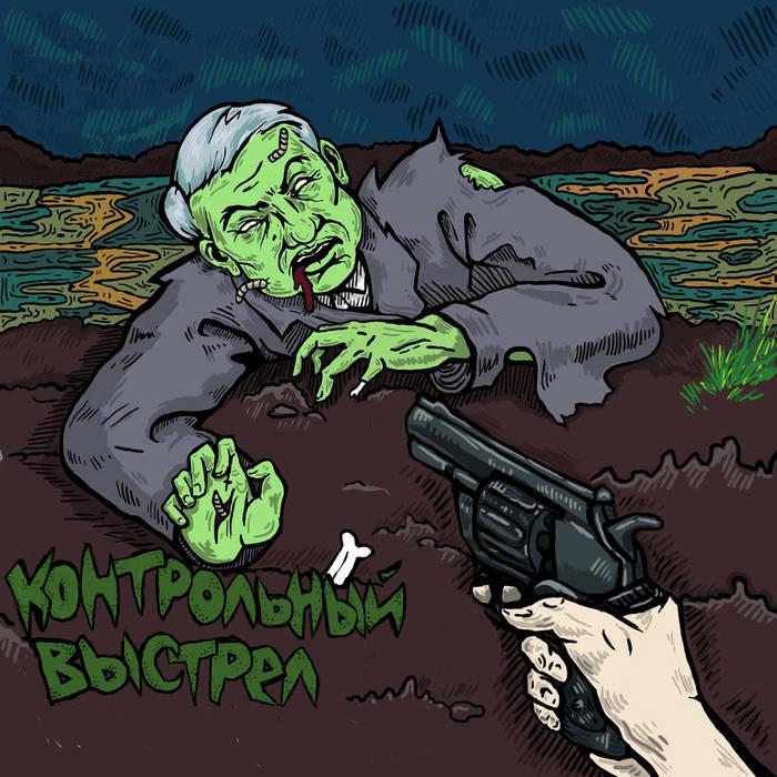 s t Контрольный Выстрел digital album