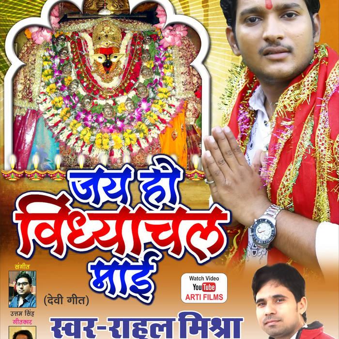 Bhairav Hai Full Movie Mp4 Download