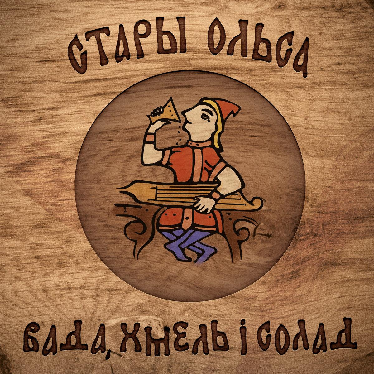 Medieval Classic Rock  2016   Stary Olsa
