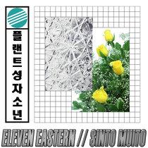 Sinto Muito - EP cover art
