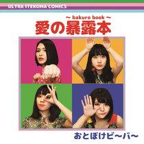 Bakuro Book cover art