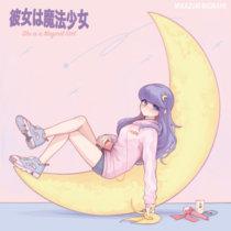 彼女は魔法少女 - EP cover art