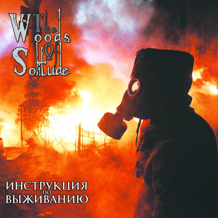 Новый альбом THE WOODS OF SOLITUDE - Инструкция по выживанию (2017)