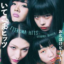 ITEKOMA HITS cover art
