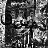 Damascus Cover Art