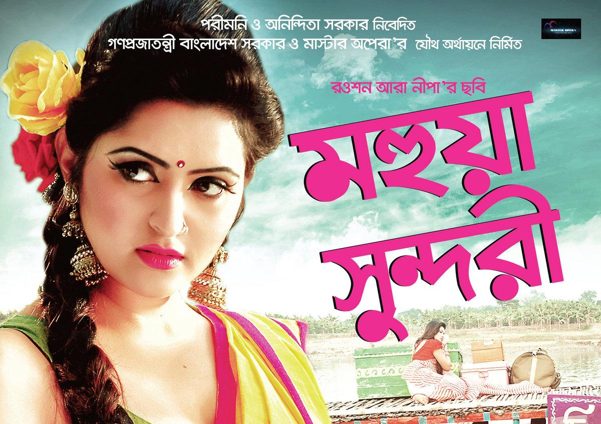 Bengali old full movie free download | hunliorotanpi.
