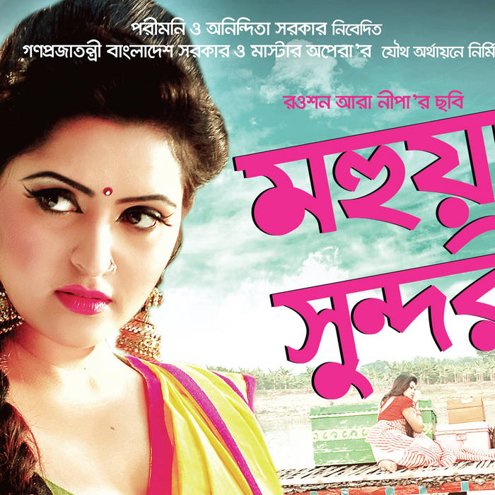 Borbaad (2014) kolkata full hd movies free download | topmovies99.