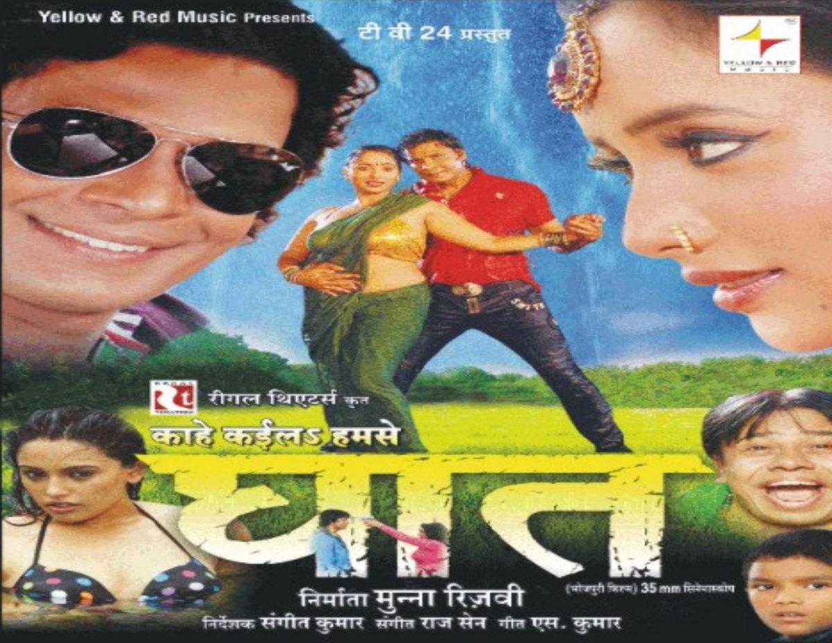 full movie video song bhojpuri