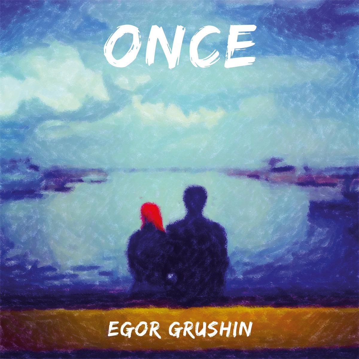 Єгор Грушин - Once (2016)