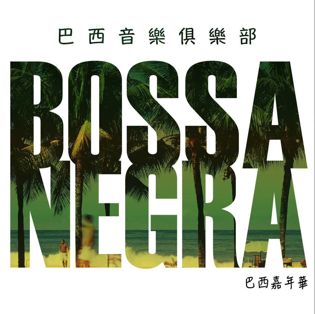 Upside Down Flor De Lis 森巴 Bossa Nova Feat 董姿彦joanna Dong