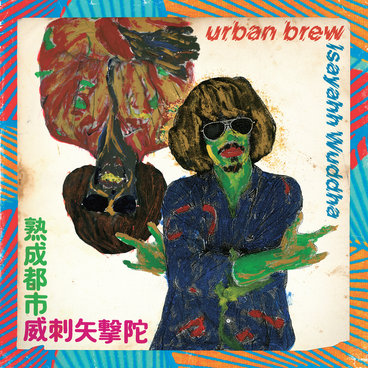 Urban Brew main photo