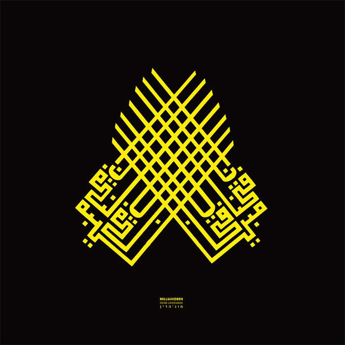 Mujahideen Dead Language