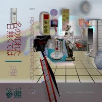 [G001] 𝔻𝕒𝕪 𝕌𝕟𝕝𝕖𝕤𝕤 ℕ𝕠𝕥𝕖𝕕 cover art