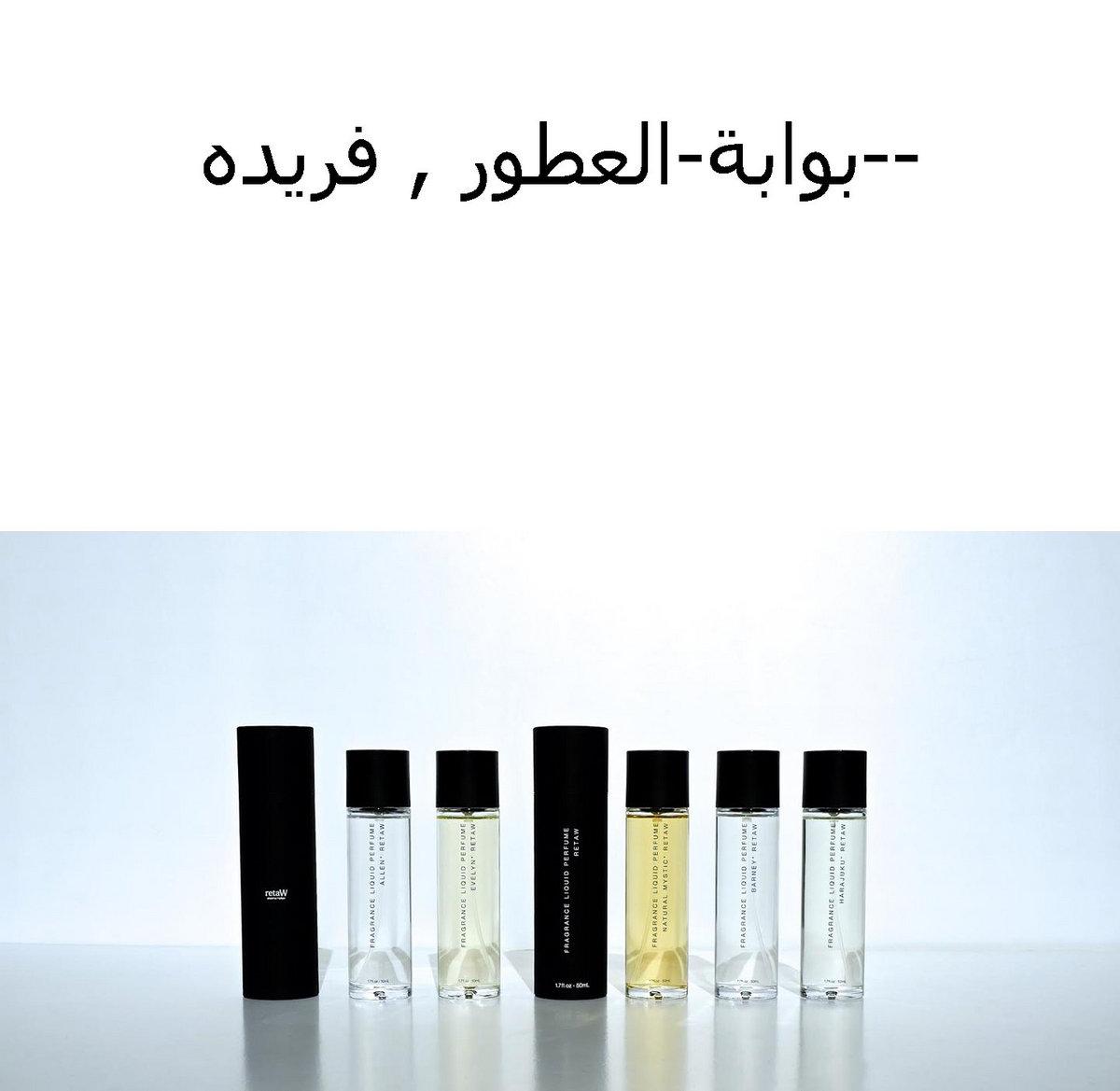 a5950cb33 الخصم يبيع عطر بوابة-العطور , فريده-- - الامارات | phalyglabilge