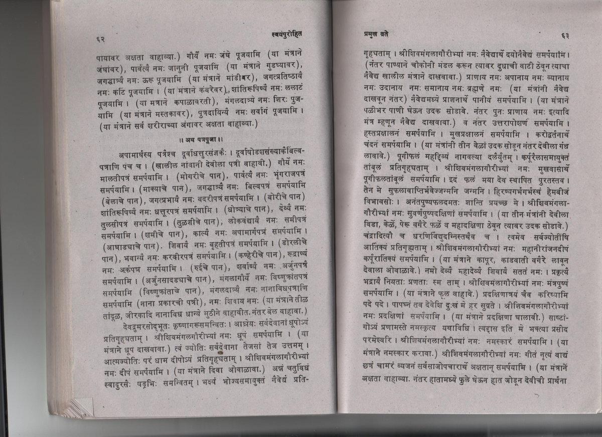Bhakti Sagar Book Pdf