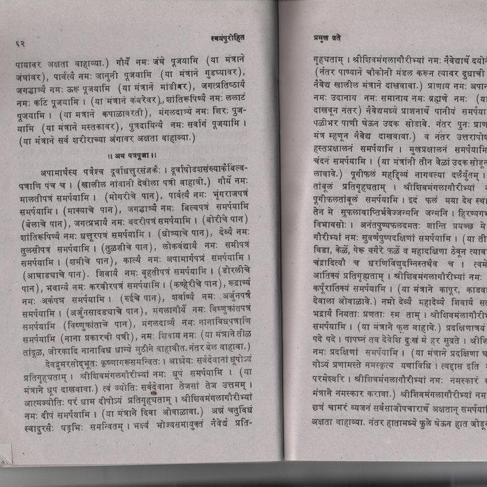 Bhakti Sagar By Sharad Upadhye Epub
