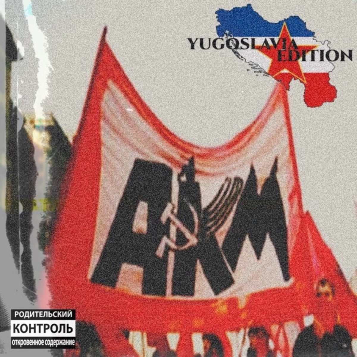Bloodblixing - AKM (YUGOSLAVIA EDITION) EP