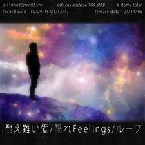 /ループ (Remaster) cover art