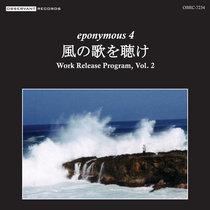 Work Release Program, Vol. 2: 風の歌を聴け (Kaze no Uta wo Kike) cover art