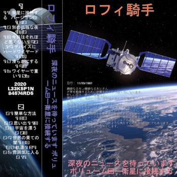 ロフィ騎手: 深夜のニュースを待っています ボリューム3ー衛星に接続する (2020) - Bandcamp
