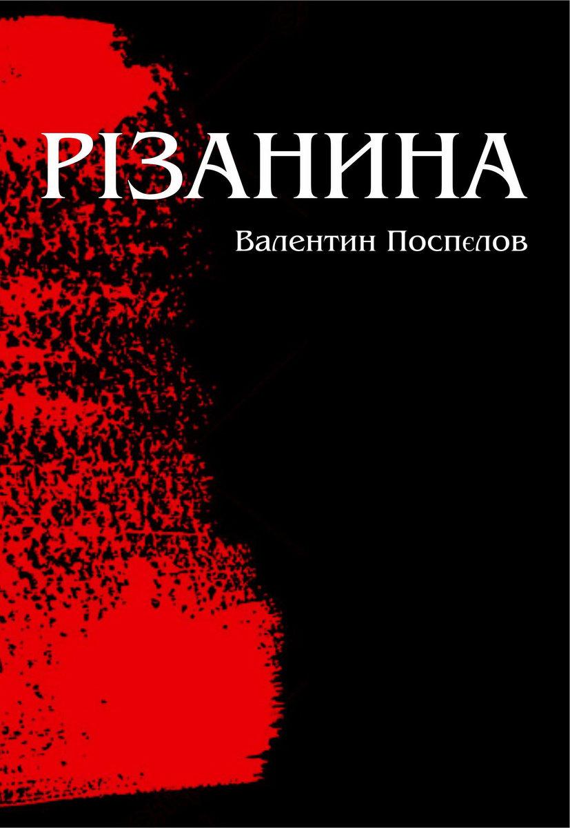 Картинки по запросу Поспєлов Різанина