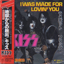 I Was Made For Lovin' You (LAMEBOT Flip) cover art