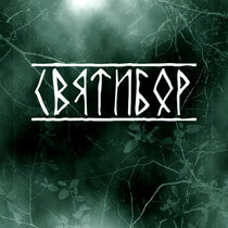 Sviatibor (EP) cover art