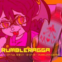 ラマーズP Feat. 初音ミク - ぽっぴっぽー (RUMBLERAGGA RMXS) cover art