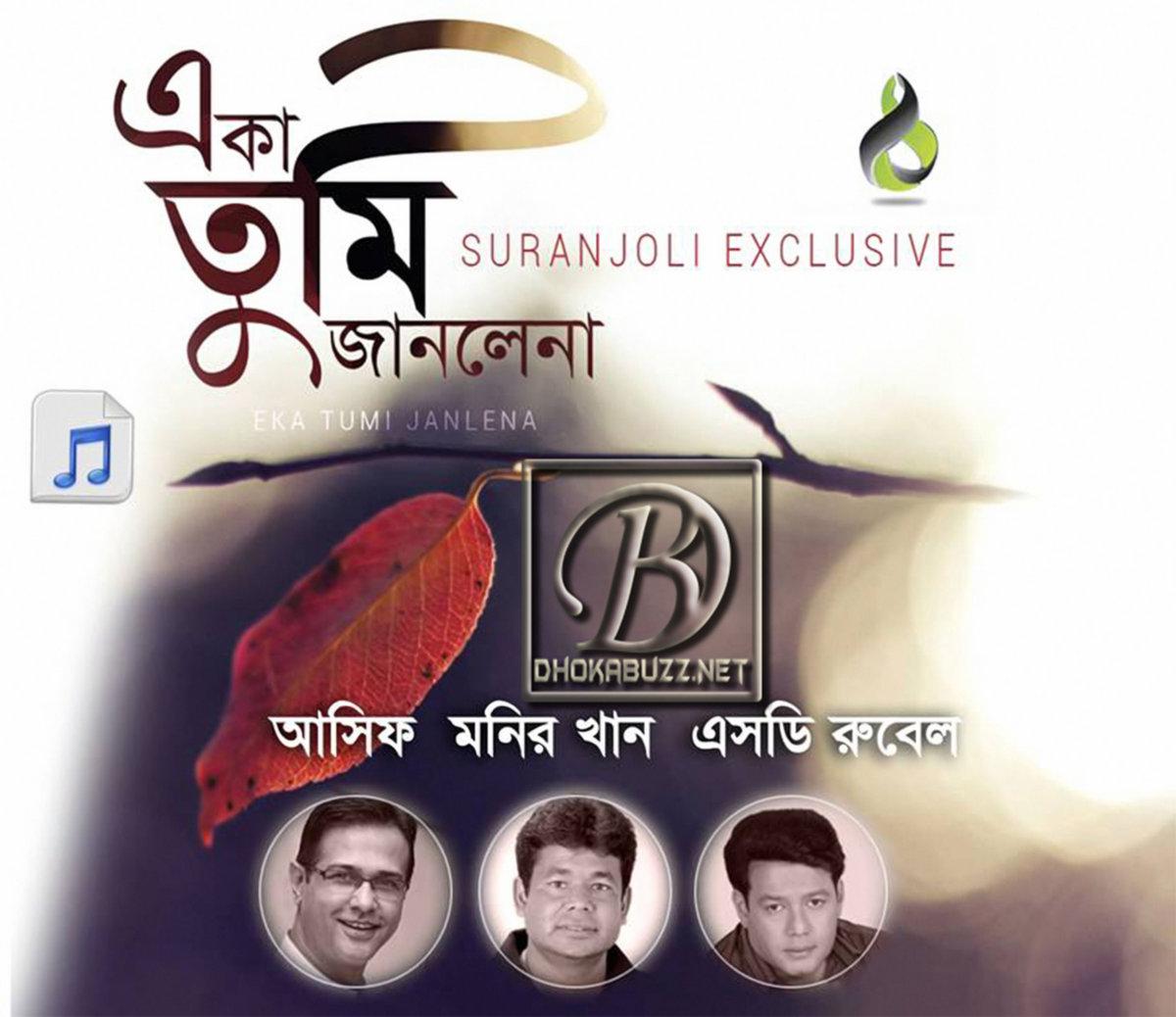 New bengali film awara mp3 song download | slippenting.