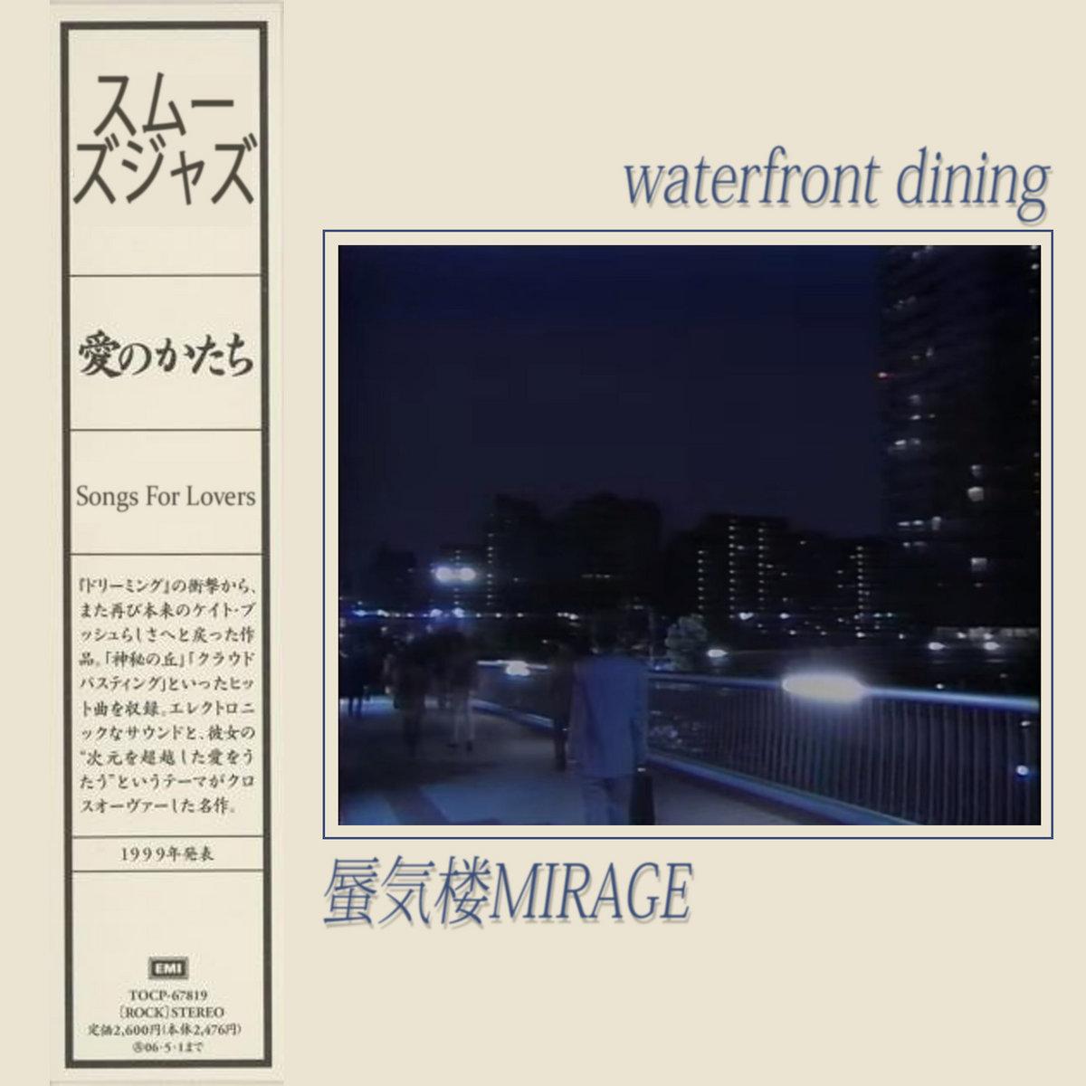 By 蜃気楼MIRAGE U0026 Waterfront Dining