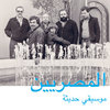 Habibi Funk 006: Modern Music