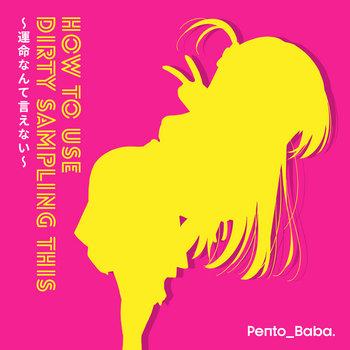 Pento_Baba.: How To Use Dirty Sampling This~運命なんて言えない~ (2020) - Bandcamp